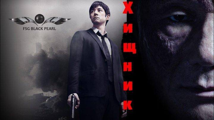 [J-Movie] Хищник [MOZU] [2015] [рус.саб]