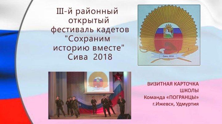 14 Фестиваль кадетов 2018 Визитная карточка ПОГРАНЦЫ Ижевск