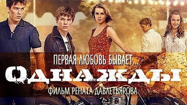Однажды (Россия 2013) 16+ Мелодрама, Комедия, Драма