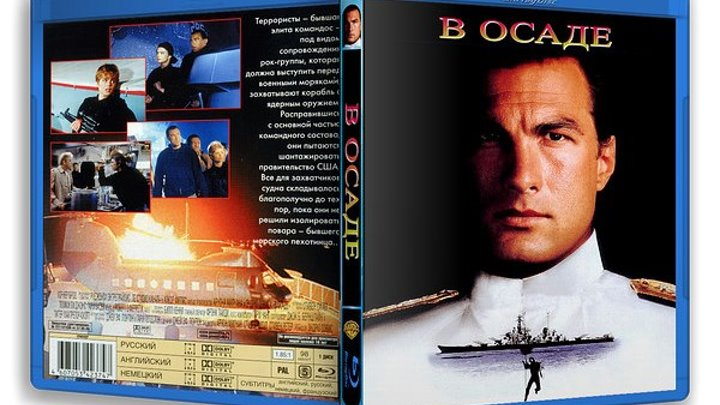 З.А.Х.В.А.Т - 1992 (HD 1080p) ,,Драма,,