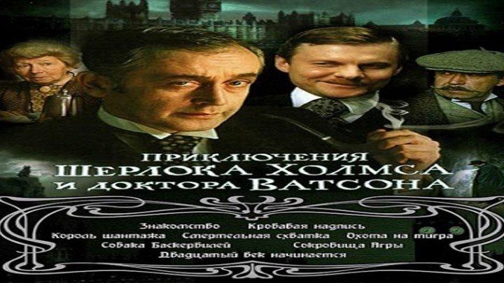 Приключения Шерлока Холмса и доктора Ватсона. 8. Сокровища Агры. 1 серия (1983)