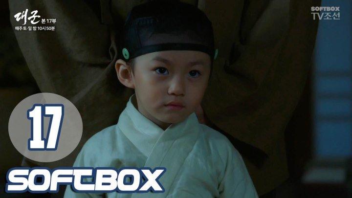 [Озвучка SOFTBOX] Великий принц 17 серия