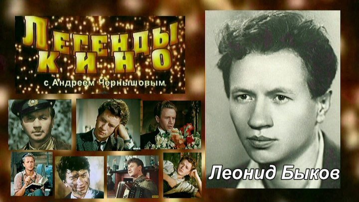 ЛЕГЕНДЫ КИНО - Леонид Быков