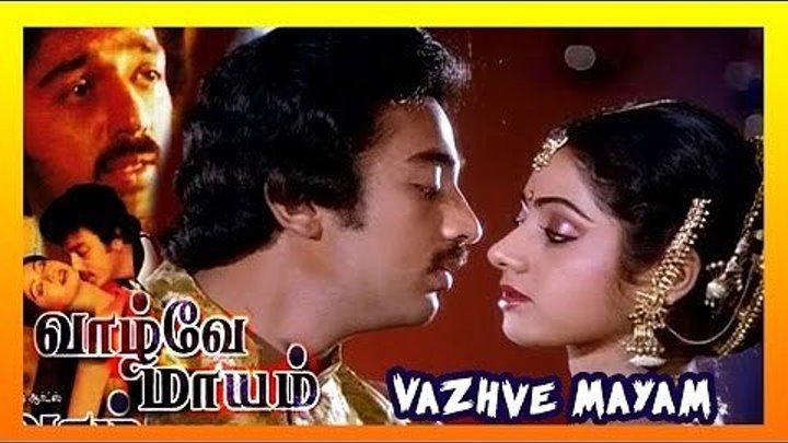 Чаднрамукхи и Девдас. Бессмертная история любви (1982) Индия