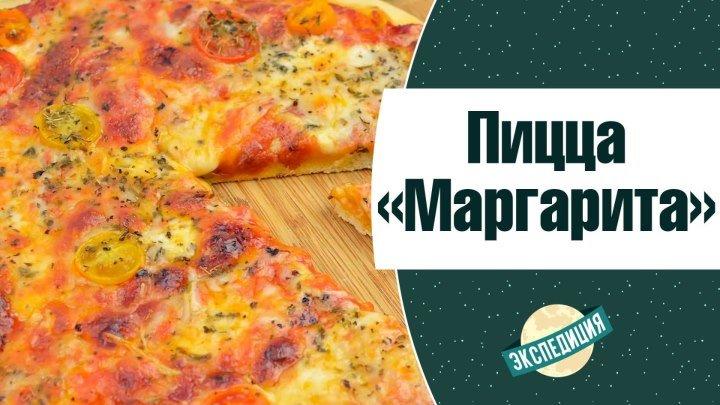 """Создайте настоящий аромат Италии с итальянской пиццей """"Маргарита""""♥"""