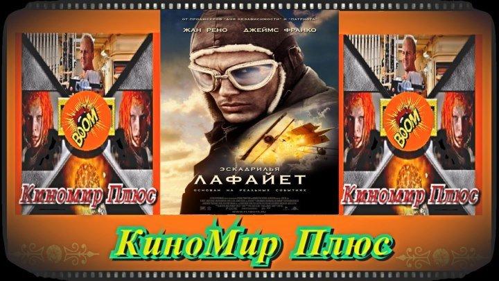 Эскадрилья «Лафайет»(HD-720)(2006)-военный,история,драма,боевик,приключения...
