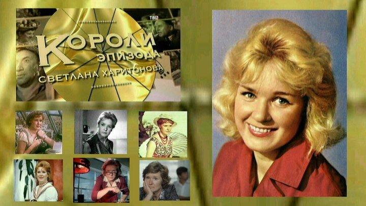 Светлана Харитонова. Короли эпизода
