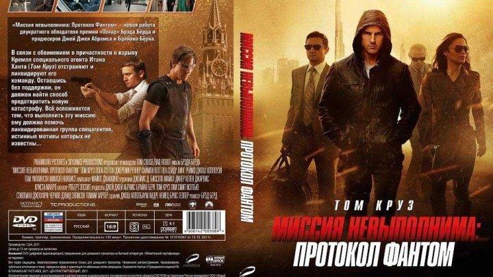 Миссия невыполнима Протокол Фантом (2011)Боевик,