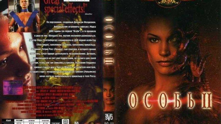 Особь 2 (1998) Ужасы, Фантастика,