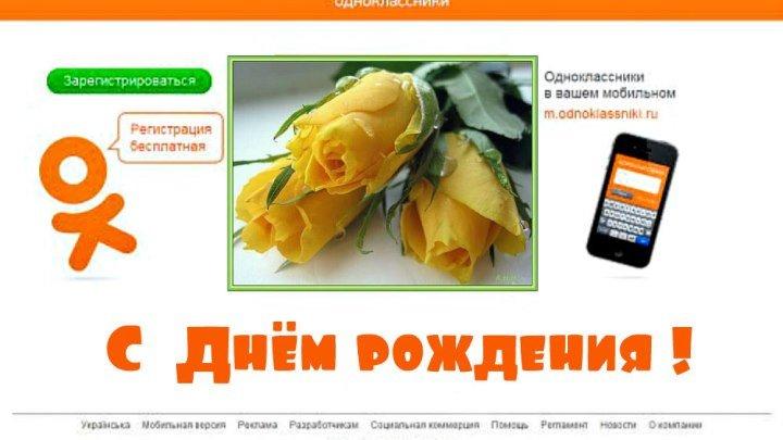 """С Днем рождения сайт """"Одноклассники""""!"""
