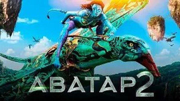 АВАТАР 2 [Обзор]