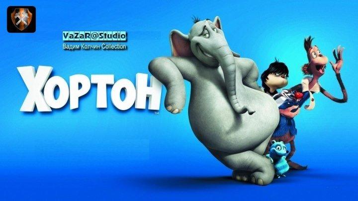 Хортон (Horton) [VaZaR@S†udio]