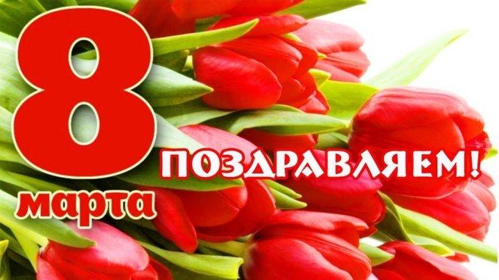 С 8 МАРТА! Очень красивое поздравление для всех женщин