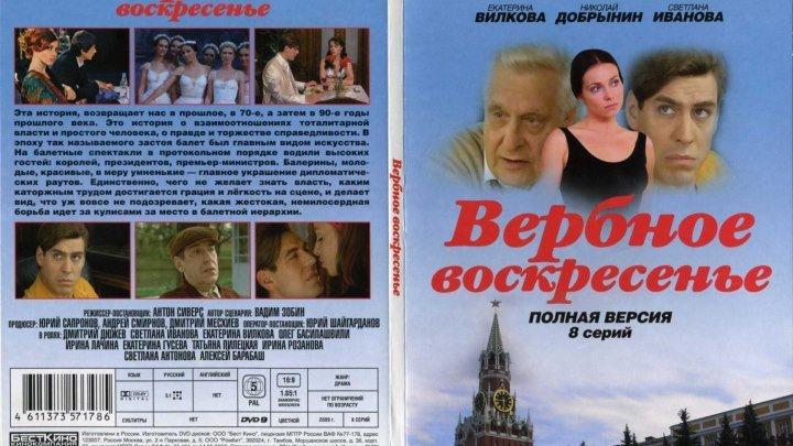 Вербное воскресенье (1-8 серии из 8) HD 2009