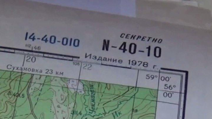 Видеокадры операции ФСБ по пресечению передачи секретных военных карт иностранцам