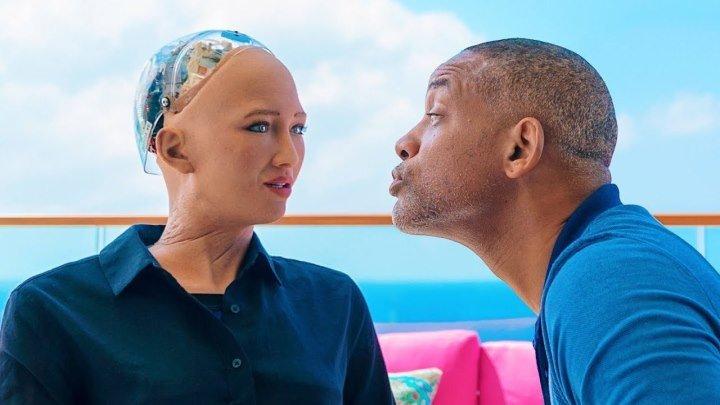 Уилл Смит на свидании с роботом Софией