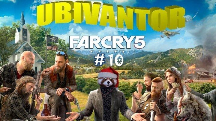 Проходим игру Far Cry 5. Серия 10