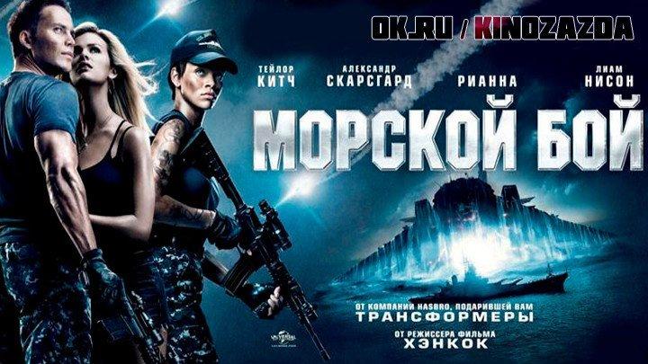 Морской бой 4K UltraHD(фантастика боевик)2012