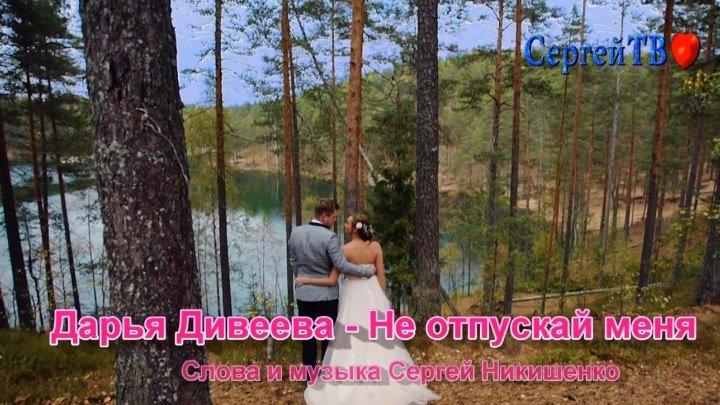 Дарья Дивеева - Не отпускай меня (сл.и муз. Сергей Никишенко)