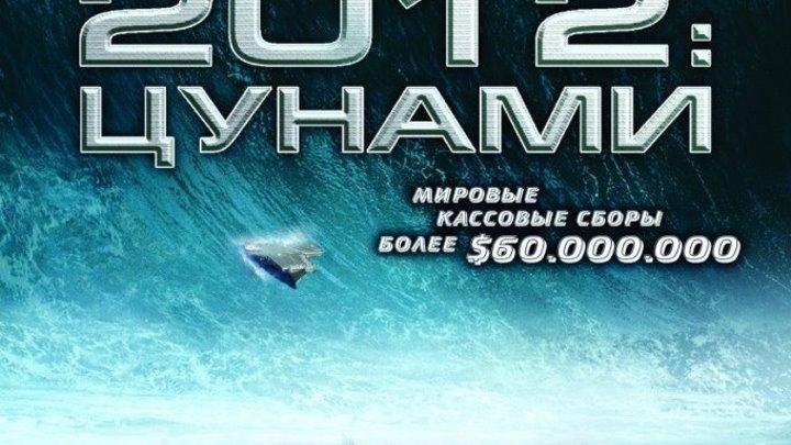 2012: Цунами (2009)