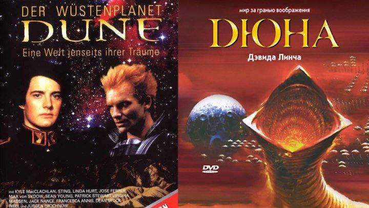 .D.u.n.e.1984.1080p фантастика, боевик, приключения