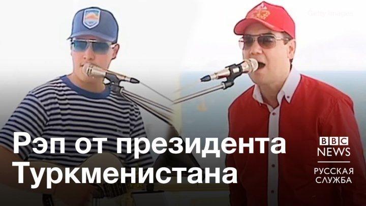 Туркменский президент читает рэп