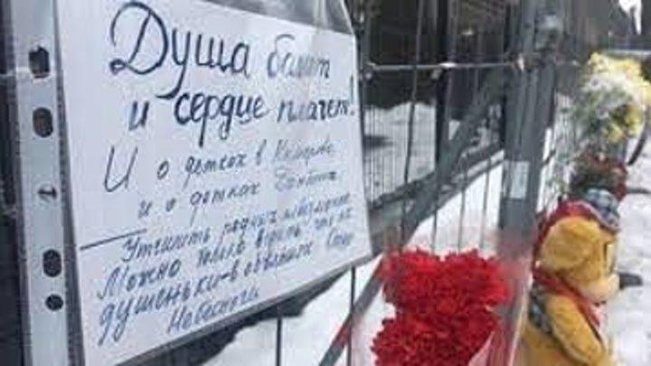 Киевляне скорбят по жертвам трагедии в Кемерово