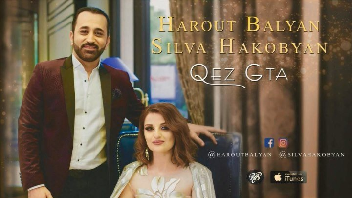 HAROUT BALYAN feat. SILVA HAKOBYAN - Qez Gta /Music Video/ (www.BlackMusic.do.am) 2018