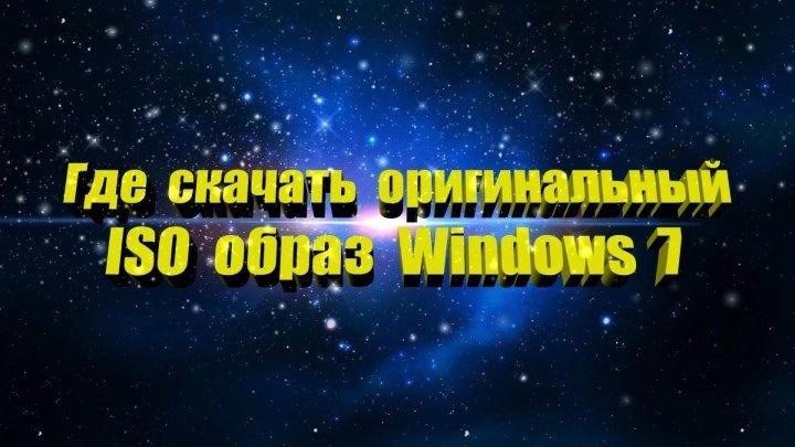 Где скачать оригинальный ISO образ Windows 7