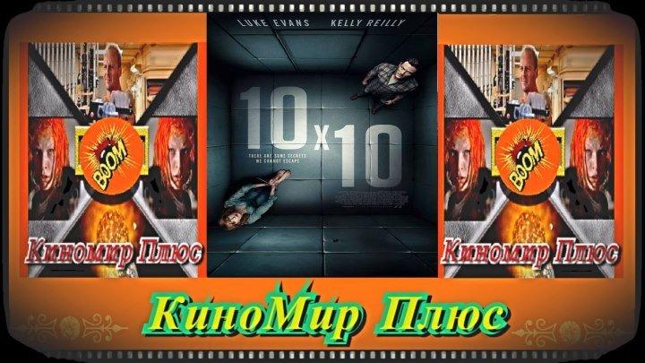 10 на 10 (HD-720)(2018)-триллер...