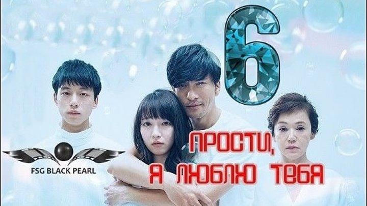 [J-Drama] Прости, я люблю тебя - 6 серия [2017] [рус.саб]