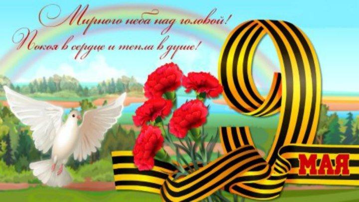 9 мая – День Победы в Великой Отечественной Войне   Никто не забыт, ничто не забыто   Помним. Чтим. Гордимся!