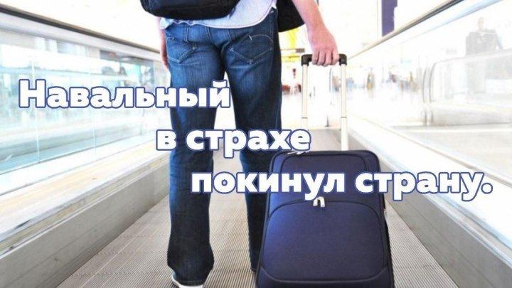 Навальный в страхе покинул страну