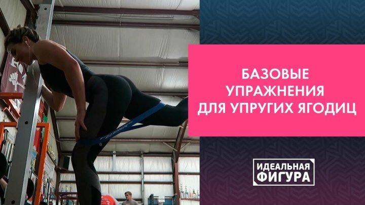 Упражнения на проработку ягодичных мышц [Идеальная фигура]