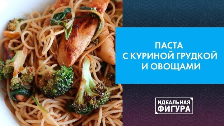 Идеальный обед: паста с куриной грудкой и овощами [Идеальная фигура]