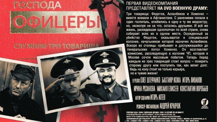 Господа офицеры. 2 серия (2004) Россия.