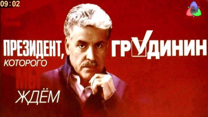 Грудинин Павел 13.02.2018 Встреча с избирателями в пос. Краснообск Новосибирской обл. Из стрим Нейромир ТВ......................................................полгалчен