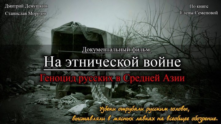 На этнической войне. Геноцид русских в Средней Азии. Часть 1
