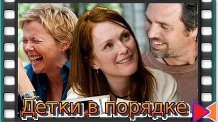 Детки в порядке [The Kids Are All Right] (2010)