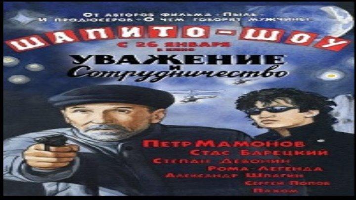 Шапито-шоу: Уважение и сотрудничество (комедия)