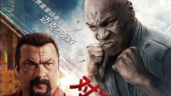 Китайский продавец. 2018 боевик, приключения