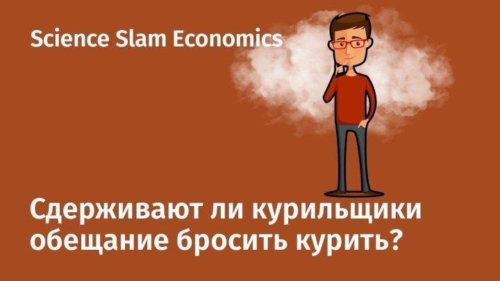 Science Slam Economics. Сдерживают ли курильщики обещание бросить курить?