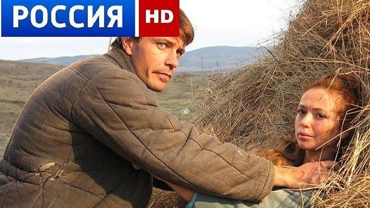 ОТЛИЧНЫЙ РУССКИЙ ФИЛЬМ 2017 **БЕРЕГА** (кино фильмы 2017)