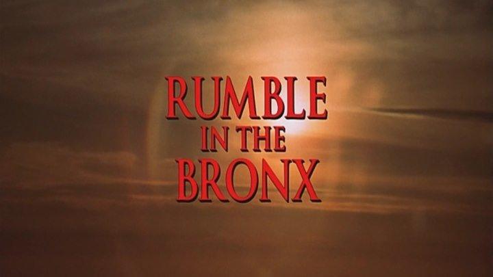 Разборка в Бронксе. тизер