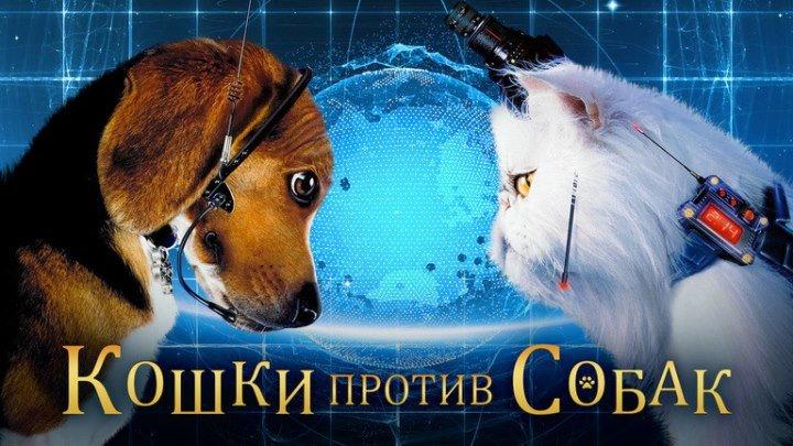 Кошки против собак (2001)Семейный.