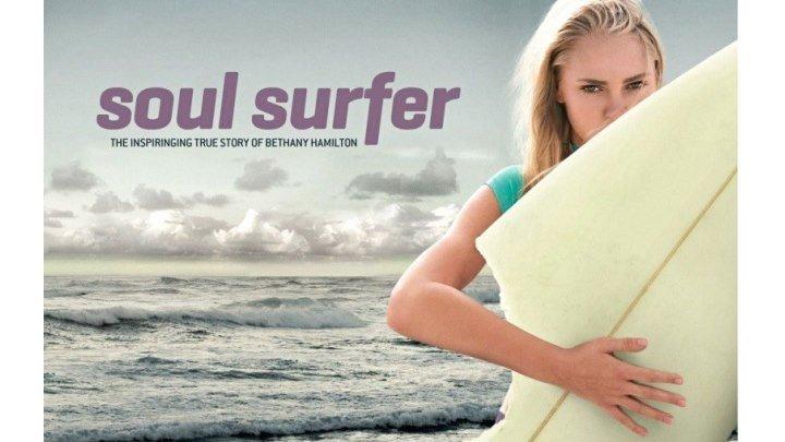 """Серфер души / Soul Surfer"" 2011"