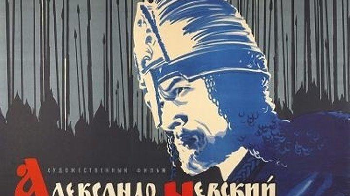 """""""Александр Невский"""" (1938) FULL HD"""
