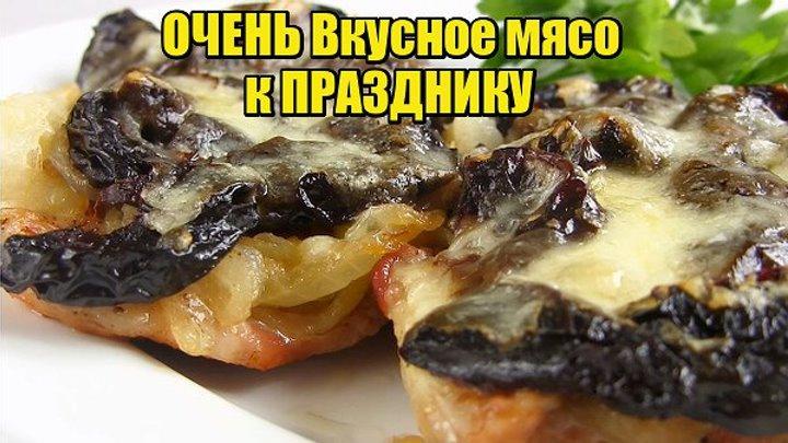 #ОЧЕНЬ Вкусное Мясо к ПРАЗДНИКУ-ПРОСТО БЫСТРО