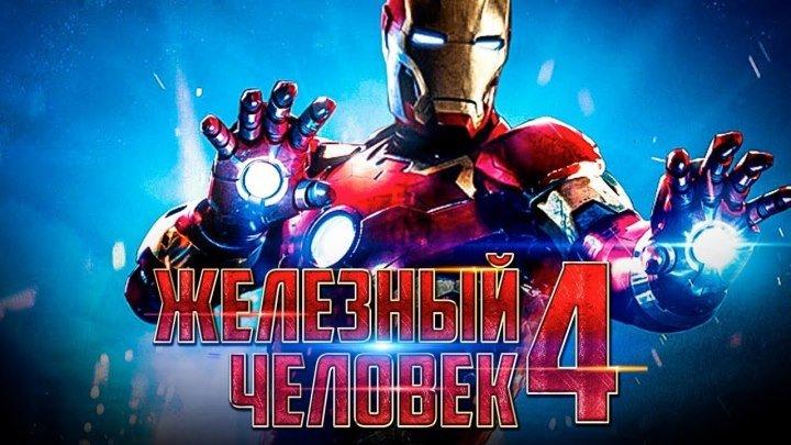 Железный человек 4 [Обзор] ⁄ [Трейлер 2 на русском] (2018)