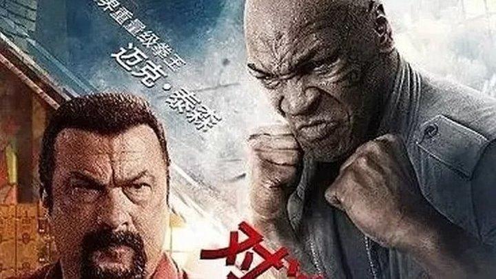 Китайский продавец (2018) боевик, приключения